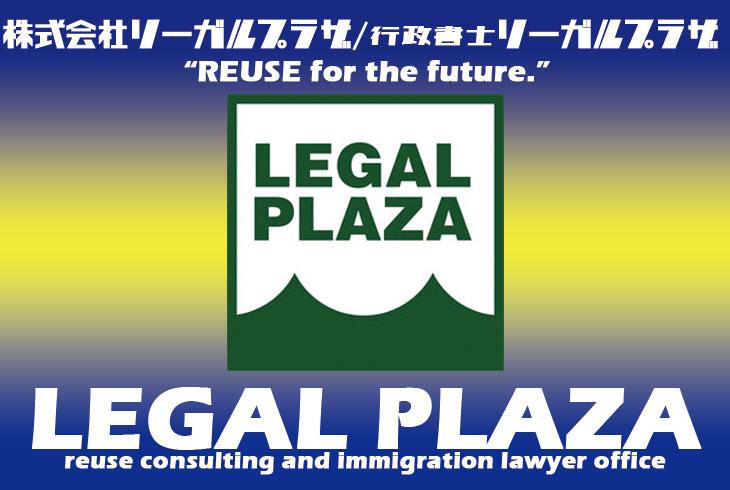 許可を受けた者の氏名や名称、営業所や店舗の名称や所在地が変更になった場合