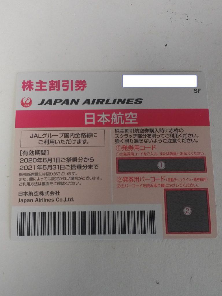 航空系株主優待券の売買について
