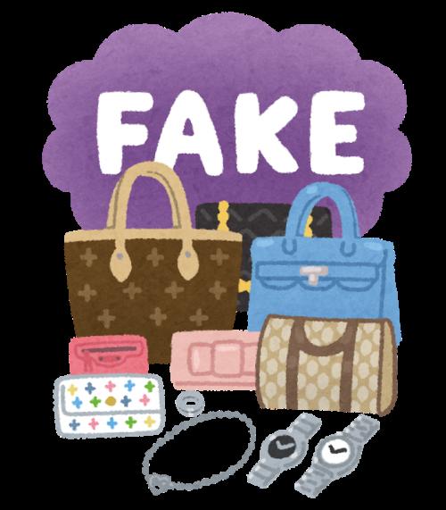 盗品・コピー品・模造品・偽造品の取り扱い