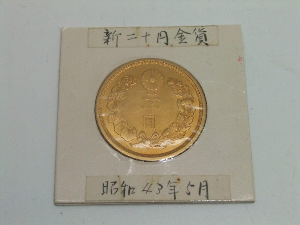 古銭の鑑定書発行機関