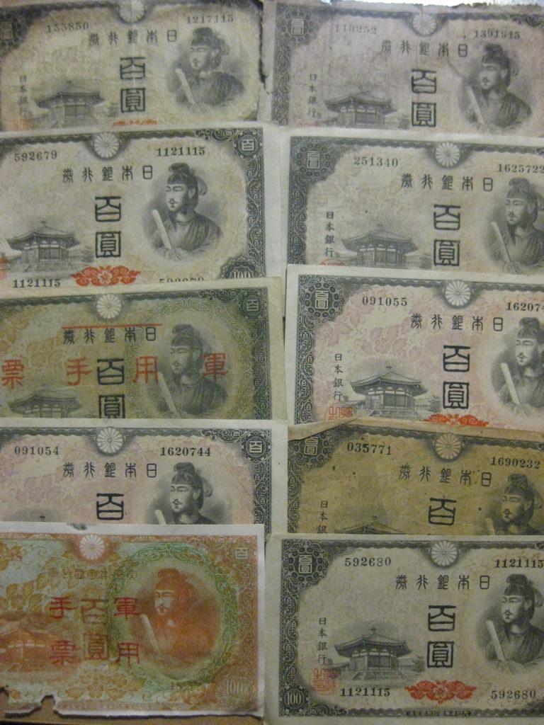 【買取実務/商品知識】日本紙幣/戦時国債/軍用手票