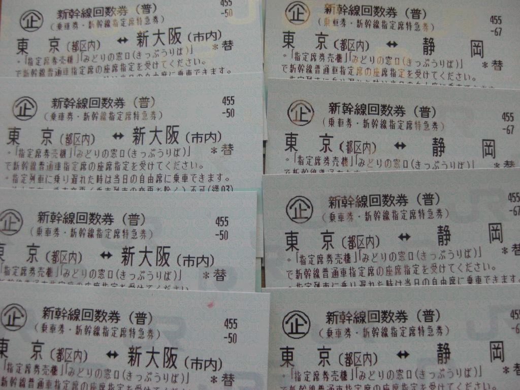 【買取実務/商品知識】旅行券/交通系商品券