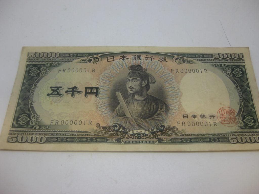 【買取実務/商品知識】珍しい古銭(エラーコイン/ぞろ目紙幣)