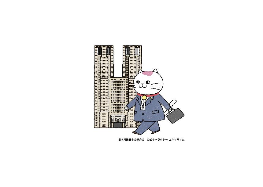東京都の古物商申請